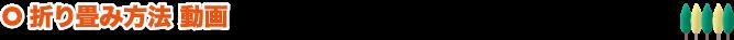 折り畳み方法動画