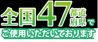 全国47都道府県でご使用頂いております
