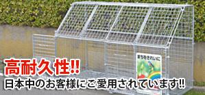 高耐久性!! 日本中のお客様にご愛用されています!!