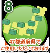 47都道府県でご使用いただいております。