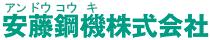 安藤鋼機株式会社