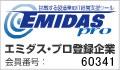 エミダス・プロ登録企業 会員番号:60341