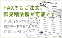 FAXでもご注文可能 PDFを表示します。印刷してご記入ください。