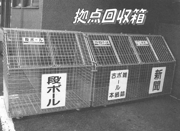 資源物拠点回収箱
